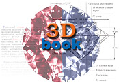 Diamond 3DBook free full version on-line